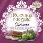 Зефир, зефирный десерт, мармелад, пастила заварная, пастила яблочная, смоква